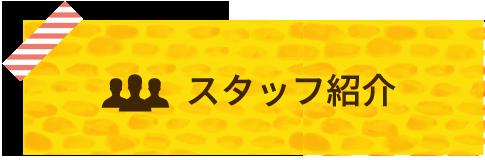 茨木市 体験型民間学童保育「おうち学童」のスタッフ紹介