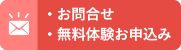 茨木市 体験型民間学童保育「おうち学童」のお問合せ・無料体験お申込み