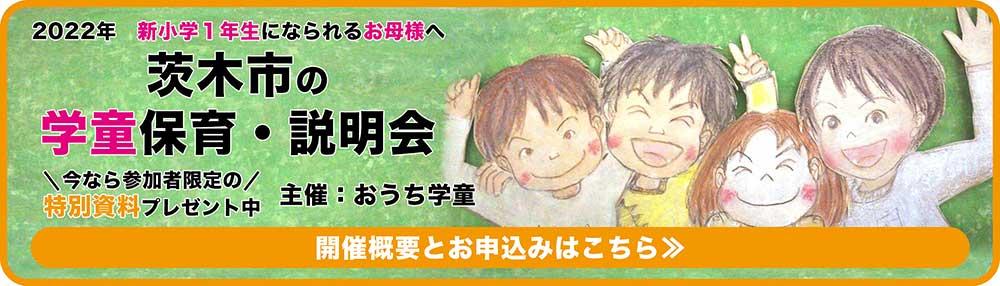 茨木市の学童保育説明会
