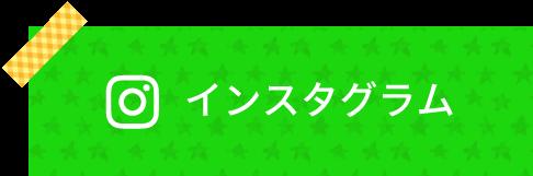 茨木市 体験型民間学童保育「おうち学童」のブログ